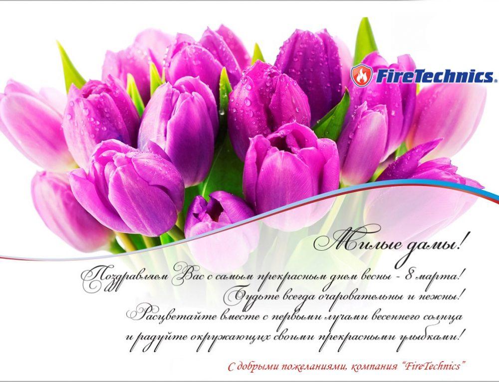 Сердечно поздравляем вас с праздником наступившей весны – г. Псков!