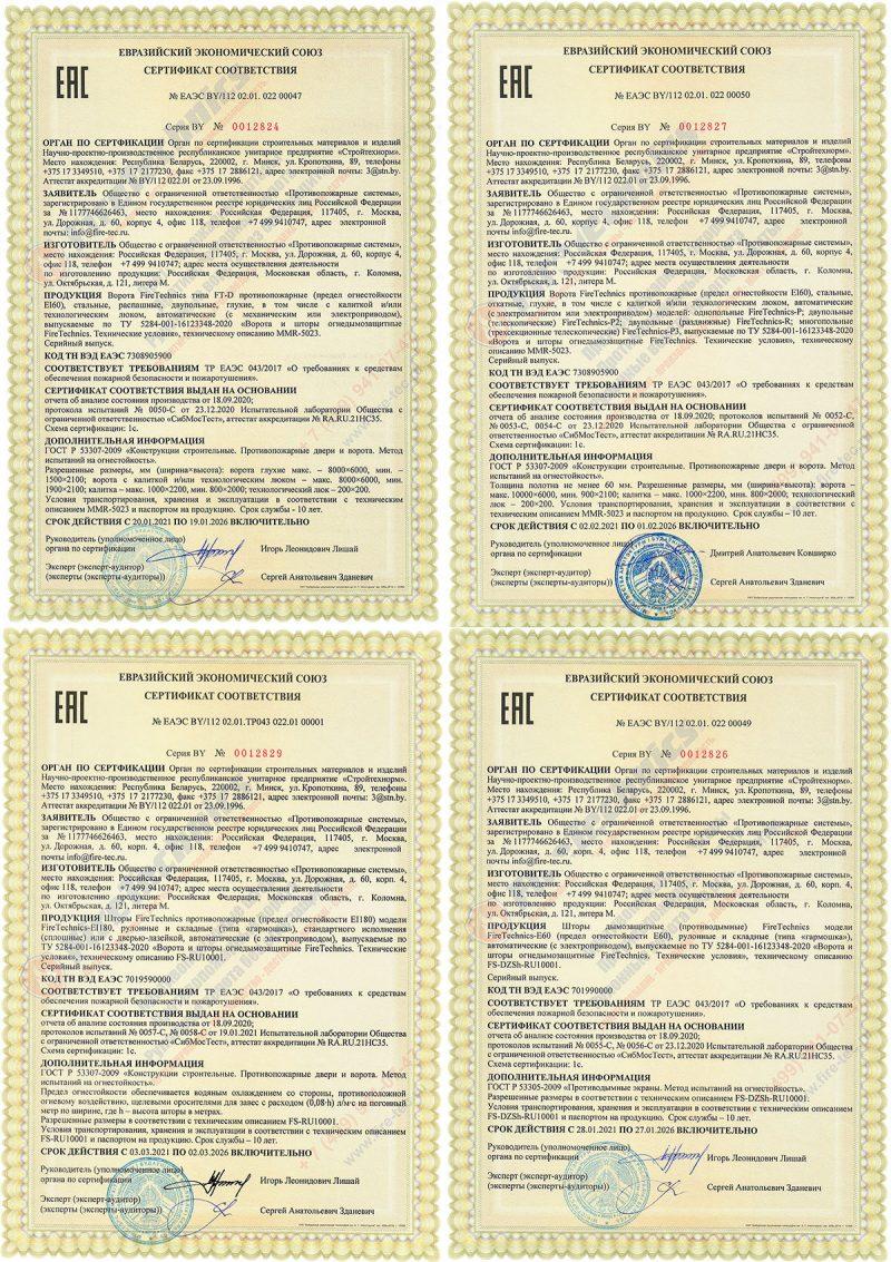 Соответствие Евразийскому стандарту сертификации